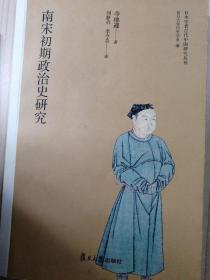 南宋初期政治史研究