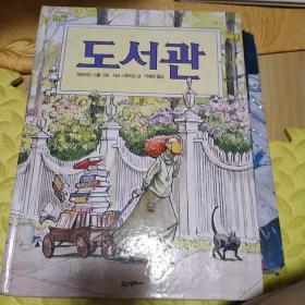韩文原版书图书科。