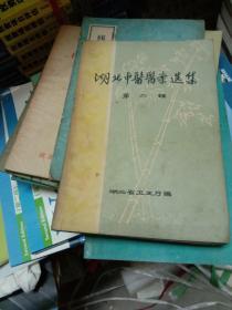 湖北中医医案选集 (第二辑)