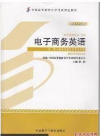 全新正版 电子商务英语00888自考教材2013年版
