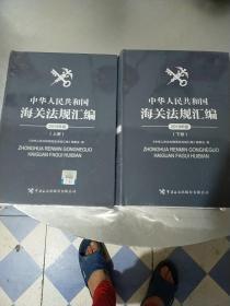 中华人民共和国海关法规汇编(2019年版套装上下)
