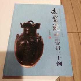 老窑瓷藏品赏析三十例