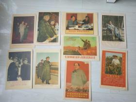 毛主席和宣传画9张全