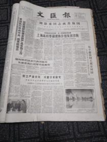 生日报……老报纸、旧报纸:文汇报1961年10月23日(1-4版)《反对美帝掠过消灭大庄园制:巴西全国工会第三次会议闭幕》