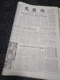 生日报……老报纸、旧报纸:文汇报1961年10月27日(1-4版)《河内盛大集会声讨美帝干涉罪行:美帝国主义从越南南方滚出去!》