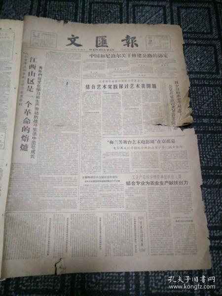 生日报……老报纸、旧报纸:文汇报1961年10月29日(1-4版)《揭露美国阻挠老挝问题和平解决号召人民加强斗争粉碎敌人阴谋:奔舍那和冯维希分别发表谈话》