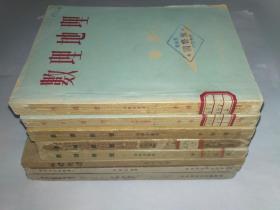 地理学家金祖孟教授4种著作,共14册合售300元。1.数理地理 :1953年3月初版(2本)、1953年9月初版二印、1954年2月2版(2本)、1954年5月2版2印、1954年9月2版3印、1955年4月2版6印、1958年11月1版1印(修订本、2本)。2.普通自然地理讲义:第二册、第三册。3.中国古宇宙论。4.自然地理讲话。另外,有一本金祖孟签名书《文言虚字》,作者吕叔湘。