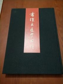 书坛巨匠于右任(陕西省于右任书法学会成立三十周年特辑 缺空白页)