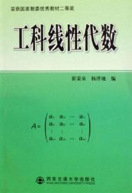 -工科线性代数 崔荣泉 西安交通大学出版社 9787560522951