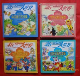 新动画大世界 世界名著故事全集  中国童话名作集《蓝色花、金色花、红色花 ,紫色花,  现4本合售