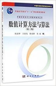 -数值计算方法与算法 第三3版 张韵华 王新茂 陈效群 科学