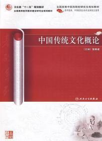 中国传统文化概论 张其成 人民卫生出版社