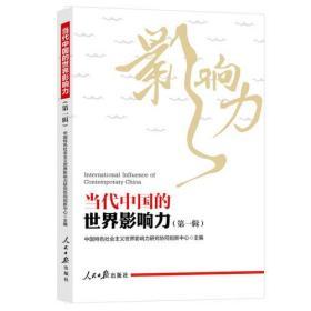 当代中国的世界影响力