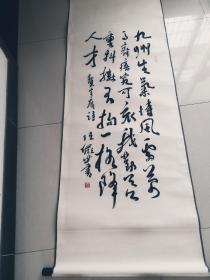 陆俨少款书法九州
