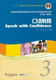 二手正版新世纪英语口语教程三3王守仁9787544631778上海外语教育