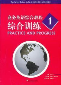二手正版商务英语综合教程1一综合训练陈俐丽9787544628211上海外