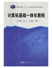 算机基础一体化教程 吴晓凌9787562282129