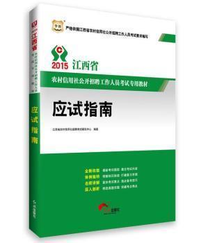 华图·江西省农村信用社公开招聘工作人员考试专用教材:应试指南(2015)