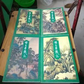 倚天屠龙记(全四本)
