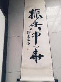 韩美林款书法振兴中华