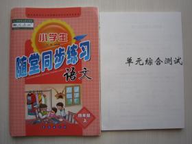 2019秋人教版新版小学生语文随堂同步练习四/4年级上册配试卷答案