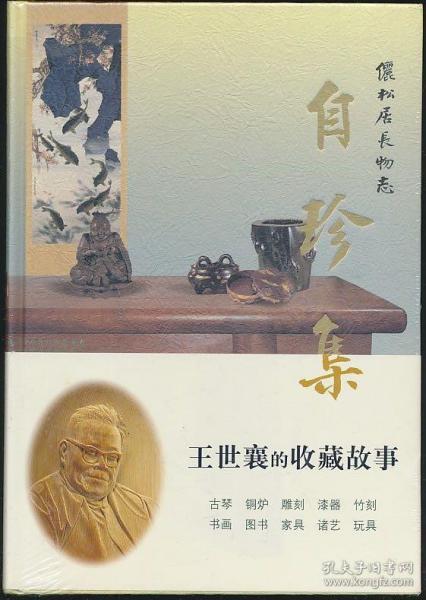 自珍集(王世襄著·三联书店版·16开·全新塑封·定价78元)