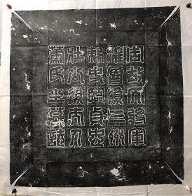 北周杨素母萧妙瑜墓志 拓片