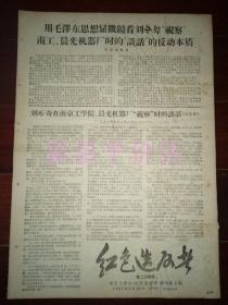 8开文革小报------《红色造反者》批判专刊!(刘少奇在南京工学院,晨光机器厂视察时的讲话,把瞿秋白的叛徒嘴脸拿出来示众!1967年第24号)先见描述!