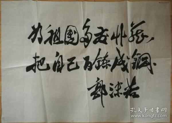 郭沫若书法现代文学家历史学家新诗奠基人之一中国科学院首任院长,中国科学技术大学首任校长、苏联科学院外籍院士尺寸77x55