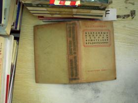 外文书一本 (123)