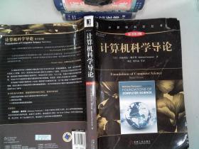 计算机科学导论:原书第3版 有笔迹