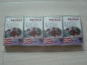美国口语大观 英语听力录音带(全套四盒)