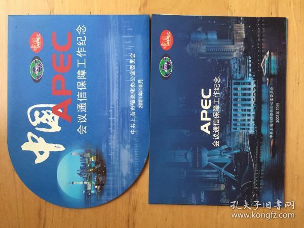 APEC 会议通信保障工作纪念(上海市信息化办公室) 2001