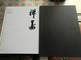 禅寿画集-范世安