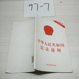 中华人民共和国民法通则(最新版)