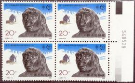J180 猿人 第四纪研究 原胶全新全品方连带色标数字(J180邮票)