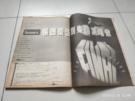 张国荣彩页双8开 罕见