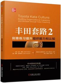 丰田套路2刻意练习提升组织能力与认知