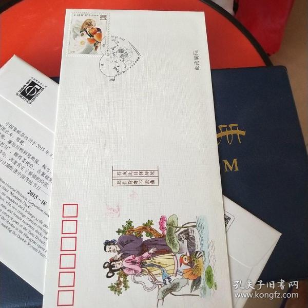 2015-18鸳鸯特种邮票纪念封一套。保真