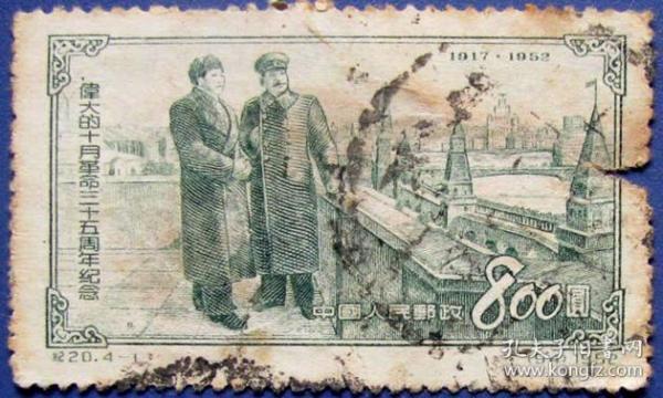 纪20,伟大的十月革命 4-1毛主席和斯大林--早期邮票甩卖--实拍--包真--店内更多