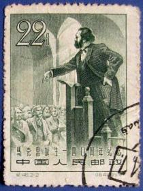 纪46,马克思诞生一四零周年纪念2-2演讲--早期邮票甩卖--实拍--包真--店内更多