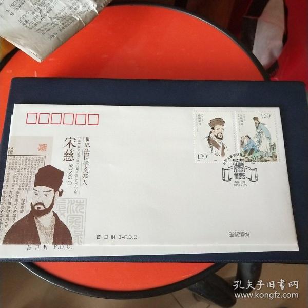 2016-7宋慈首日封,北京分公司封。保真