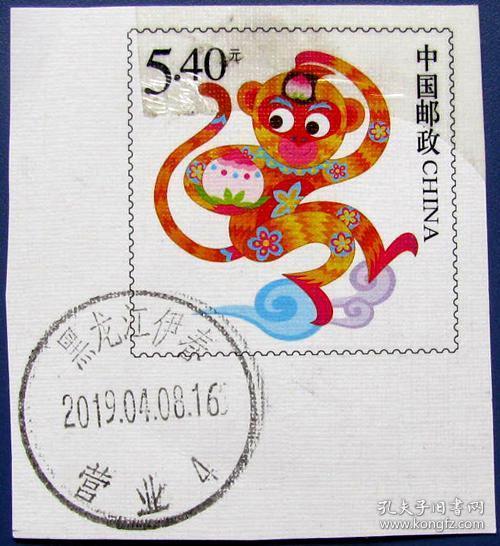 神猴送寿桃540分盖黑龙江伊春邮戳--早期邮票甩卖--实拍--包真--店内更多