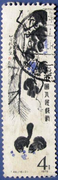 T44 齐白石画选16-2松鼠葡萄--早期邮票甩卖--实拍--包真--店内更多