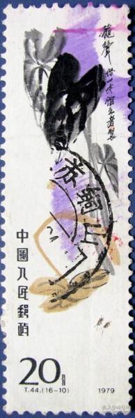 T44 齐白石画选16-10秋声盖江苏铜山邮戳--早期邮票甩卖--实拍--包真--店内更多
