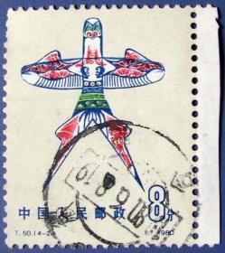 T50,风筝4-2瘦燕风筝带边纸--早期邮票甩卖--实拍--包真--店内更多