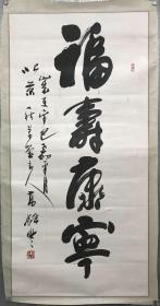高余丰,1938年生,河北固安人。中国书法家协会会员、中国国际书画研究会理事、中国老年书画研究会研究员,书法(133cmx65cm)保真