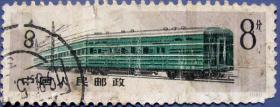 T49 邮政运输4-3铁路运输--早期邮票甩卖--实拍--包真--店内更多
