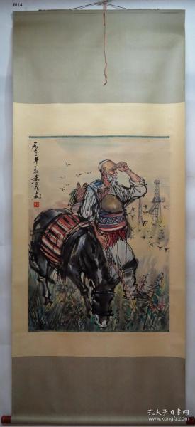 【艺林堂】 著名书画家 黄胄 █ 人物(纯手绘)█ 立轴  B114