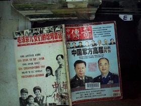 中华传奇2013年下旬刊1